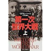 第一次世界大戦〈上〉