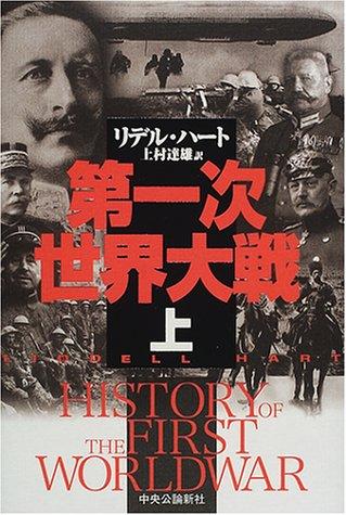 第一次世界大戦〈上〉の詳細を見る