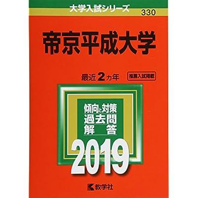 帝京平成大学 (2019年版大学入試シリーズ)