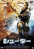 シューター 無限射程[DVD]