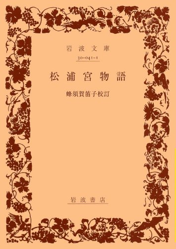 松浦宮物語 (岩波文庫)
