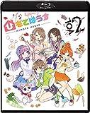 ひもてはうす Vol.2【初回生産限定】[Blu-ray/ブルーレイ]