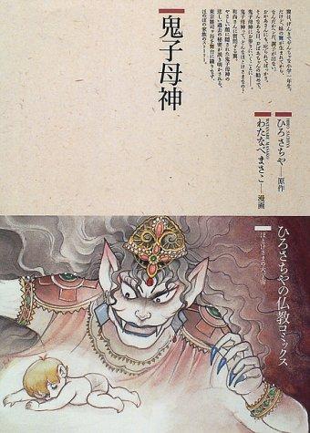 鬼子母神 (仏教コミックス―ほとけさまの大宇宙 (27))