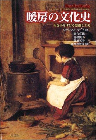 暖房の文化史―火を手なずける知恵と工夫