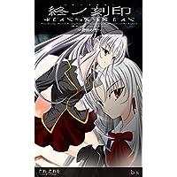終ノ刻印Ⅱ: 最強の王 (ibis novels)