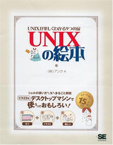 UNIXの絵本