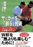 サッカーを「観る」技術 - スーパープレー 5秒間のドラマ