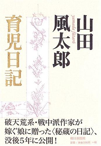 山田風太郎育児日記の詳細を見る