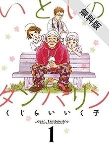 いとしのタンバリン(1)【期間限定 無料お試し版】 (ビッグコミックス)