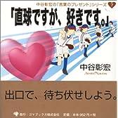「直球ですが、好きです。」 (中谷彰宏の「言葉のプレゼント」シリーズ (7))