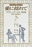 ラブミーワールド (第5巻) (大きな活字で読みやすい本)