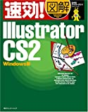 速効!図解 Illustrator CS2 Windows版
