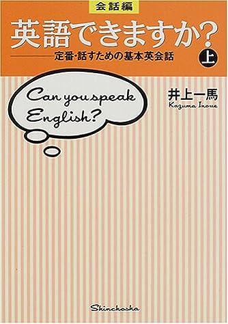 会話編・英語できますか?―定番・話すための基本英会話〈上〉