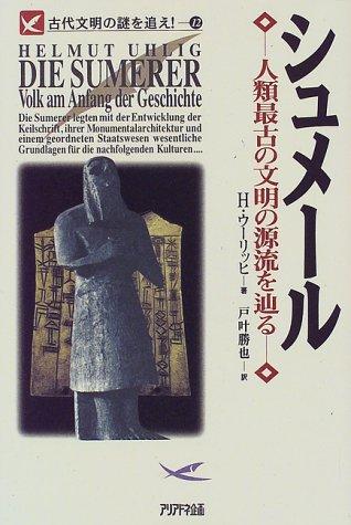 シュメール―人類最古の文明の源流を辿る (アリアドネロマン―古代文明の謎を追え!)の詳細を見る