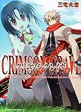 クリムゾングレイヴ(6) (角川コミックス ドラゴンJr. 106-6)
