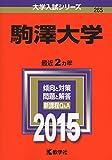 駒澤大学 (2015年版大学入試シリーズ)