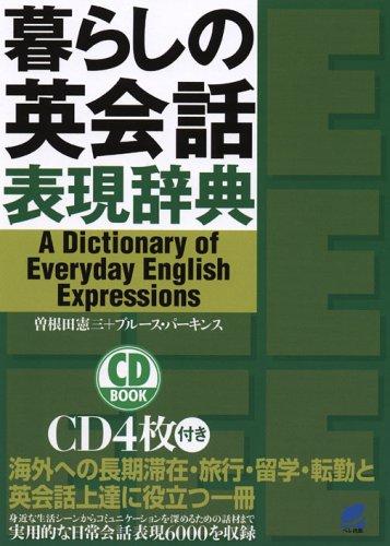 暮らしの英会話表現辞典 (CD book)の詳細を見る