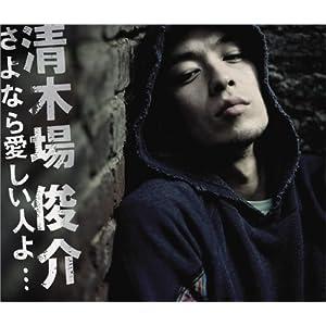 さよなら愛しい人よ (DVD付) (ジャケットA)
