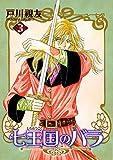 七王国のバラ(3) (冬水社・いち*ラキコミックス)