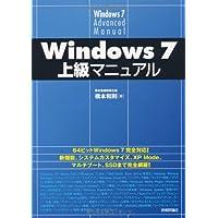 Windows 7 上級マニュアル