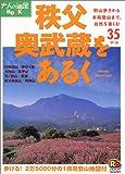秩父・奥武蔵をあるく (大人の遠足BOOK)