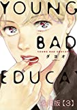 YOUNG BAD EDUCATION 分冊版(3) (onBLUE comics)