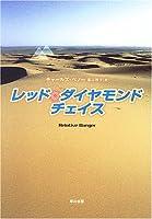 レッド・ダイヤモンド・チェイス (ハヤカワ・ミステリ文庫)