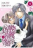 comic Berry's 華麗なる偽装結婚 (分冊版)8話 comic Berry's 華麗なる偽装結婚【分冊版】 (Berry's COMICS)