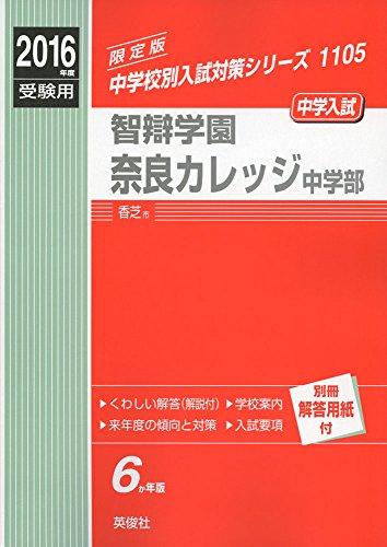 智辯学園奈良カレッジ中学部  2016年度受験用赤本 1105 (中学校別入試対策シリーズ)
