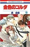 金色のコルダ 10 (花とゆめコミックス)