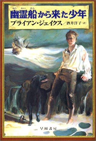幽霊船から来た少年 (ハリネズミの本箱)の詳細を見る