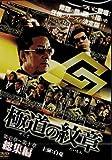 極道の紋章 総集編 [DVD]