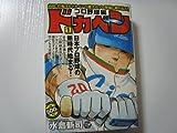 ドカベン プロ野球編 1 (秋田トップコミックスW)