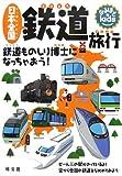 なるほどkids 日本全国 鉄道旅行―鉄道ものしり博士になっちゃおう!