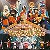 サクラ大戦 帝国歌劇団・花組 2003新春歌謡ショウ「初笑い七福神」