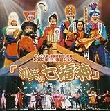 サクラ大戦 帝国歌劇団・花組 2003新春歌謡ショウ「初笑い七福神」を試聴する