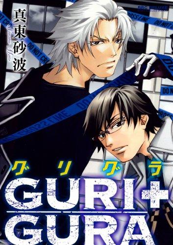 GURI+GURA (ビーボーイコミックスデラックス) (ビーボーイコミックスDX)の詳細を見る