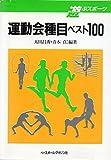 運動会種目ベスト100 (遊ぶスポーツ)