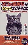 ネコの気持ちが100%わかる本 (SEISHUN SUPER BOOKS)