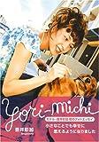 yori‐michi