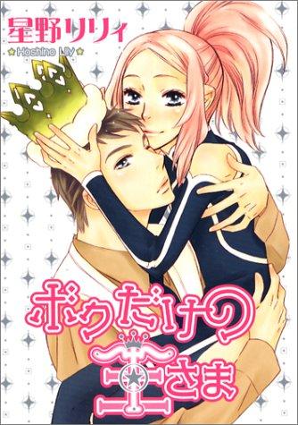 ボクだけの王さま (光彩コミックス)
