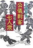 公儀刺客七人衆 (徳間文庫)