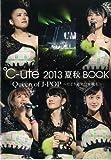 ℃-ute 2013夏秋BOOK 『 Queen of J-POP ~たどり着いた女戦士~ 』