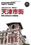 天津002天津市街 ~海河と立ちならぶ「欧風建築」 (まちごとチャイナ)