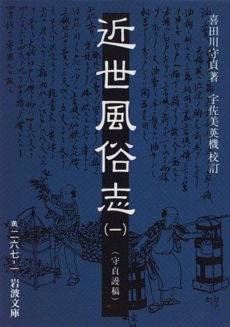 近世風俗志―守貞謾稿 (1) (岩波文庫)の詳細を見る