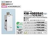 CHOFU (長府製作所 ) 石油給湯器 KIB-4565SAG KR-48 拡散排気筒付 【カンタンリモコン付】 強制追いだき減圧式(標準圧力) オートタイプ