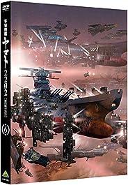 【Amazon.co.jp限定】【Amazon.co.jp限定】 宇宙戦艦ヤマト2202 愛の戦士たち 6 (福井晴敏(シリーズ構成・脚本)書き下ろしドラマCD付) [DVD]