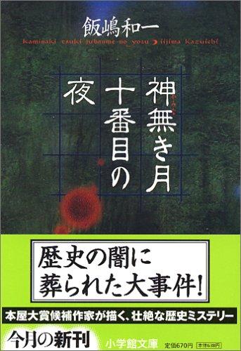 神無き月十番目の夜 (小学館文庫)