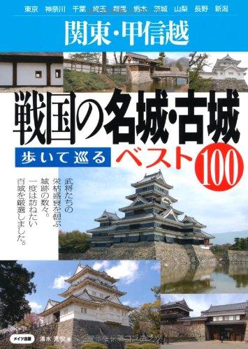 関東・甲信越 戦国の名城・古城 歩いて巡るベスト100の詳細を見る