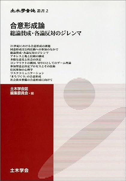 Amazon.co.jp: 合意形成論―総論賛成・各論反対のジレンマ (土木学会誌 ...